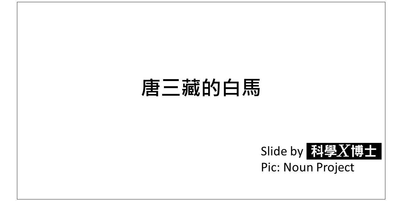 【X博士微簡報】001唐三藏的白馬