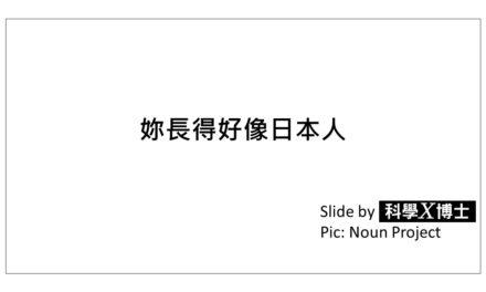 【X博士微簡報】006你長得好像日本人