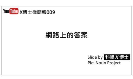 【X博士微簡報】009網路上的答案