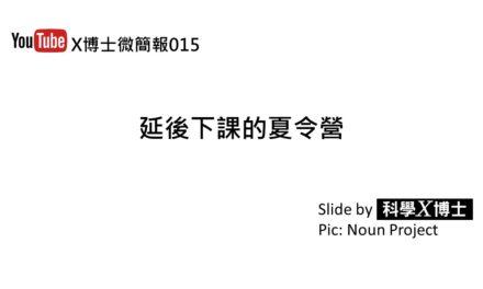 【X博士微簡報】015延後下課的夏令營