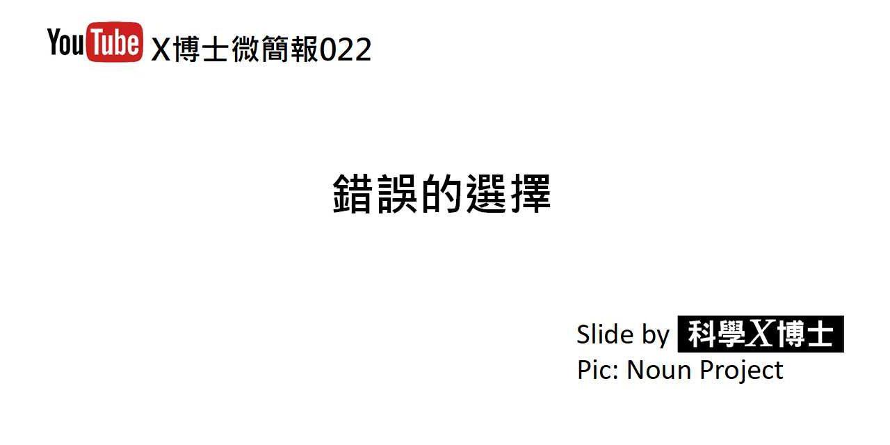 【X博士微簡報】022錯誤的選擇