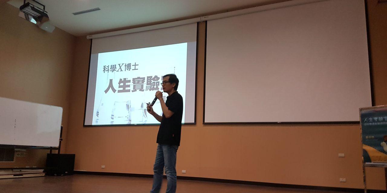 2018.06.08 國立台東大學專題演講 人生實驗室
