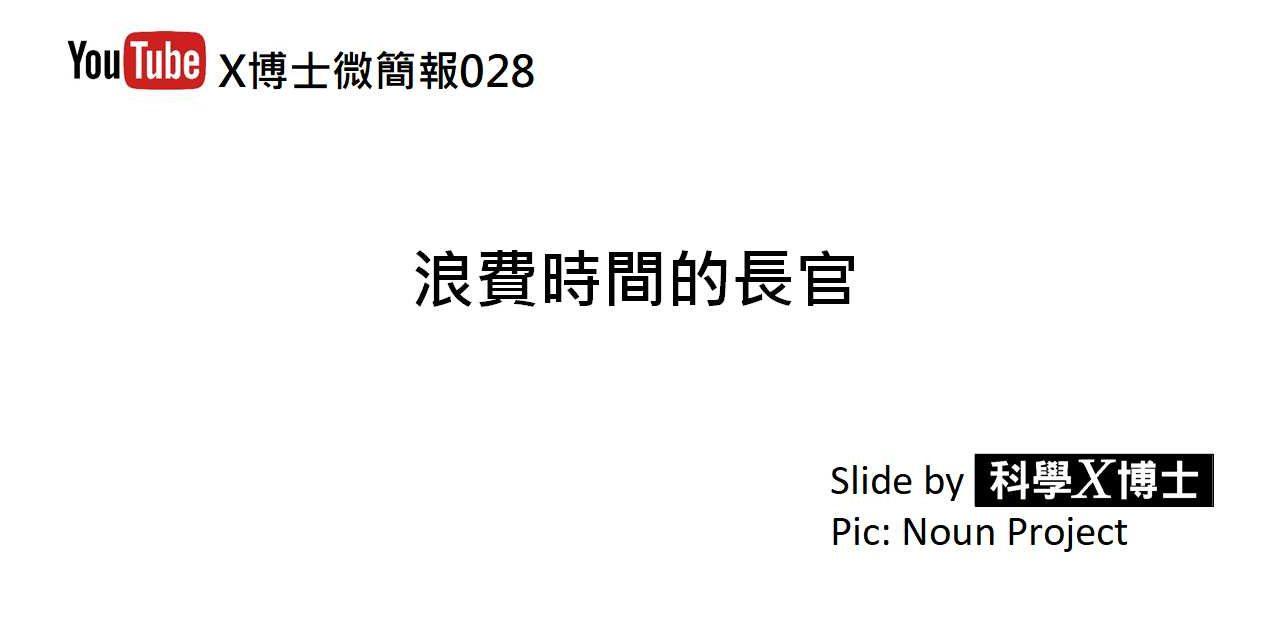 【X博士微簡報】028浪費時間的長官