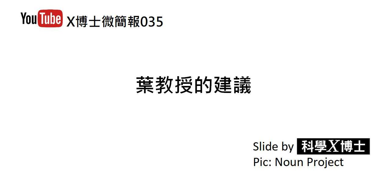【X博士微簡報】035葉教授的建議