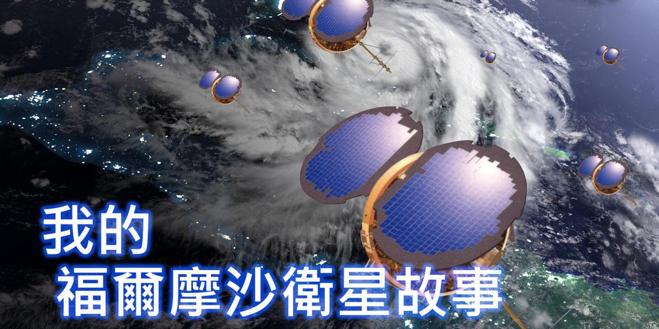 【我的福爾摩沙衛星故事】科學活動合作徵求