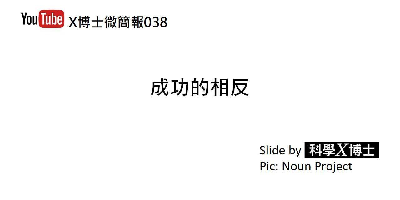 【X博士微簡報】038成功的相反