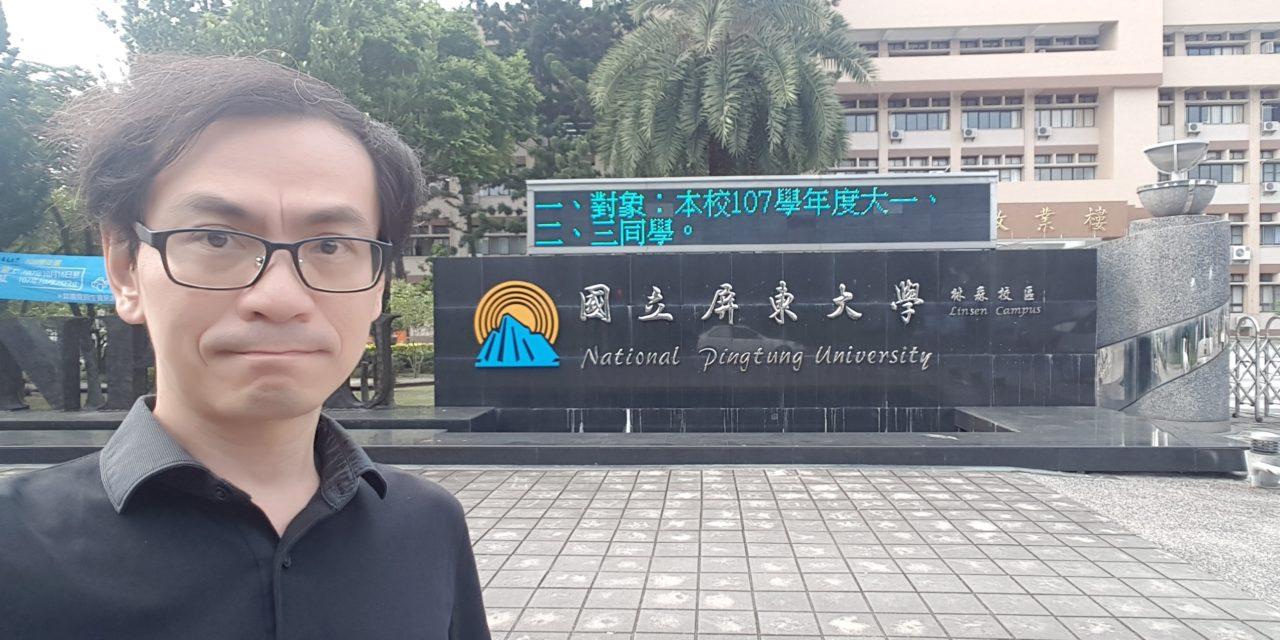 2018.10.04 國立屏東大學導覽志工培訓