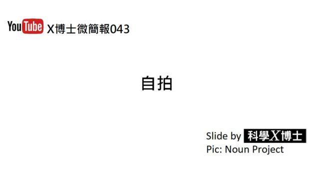 【X博士微簡報】043 自拍
