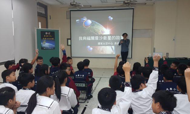 2018.11.05 桃園市大華雙語小學專題演講 我的福爾摩沙衛星故事