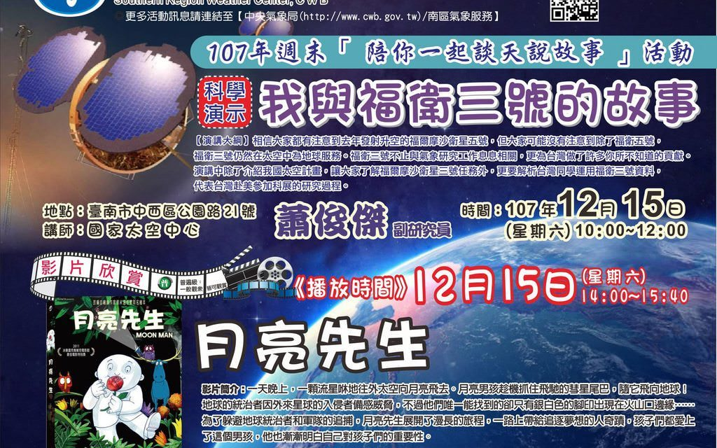 2018.12.15 台南南區氣象中心專題演講 我與福衛三號的故事