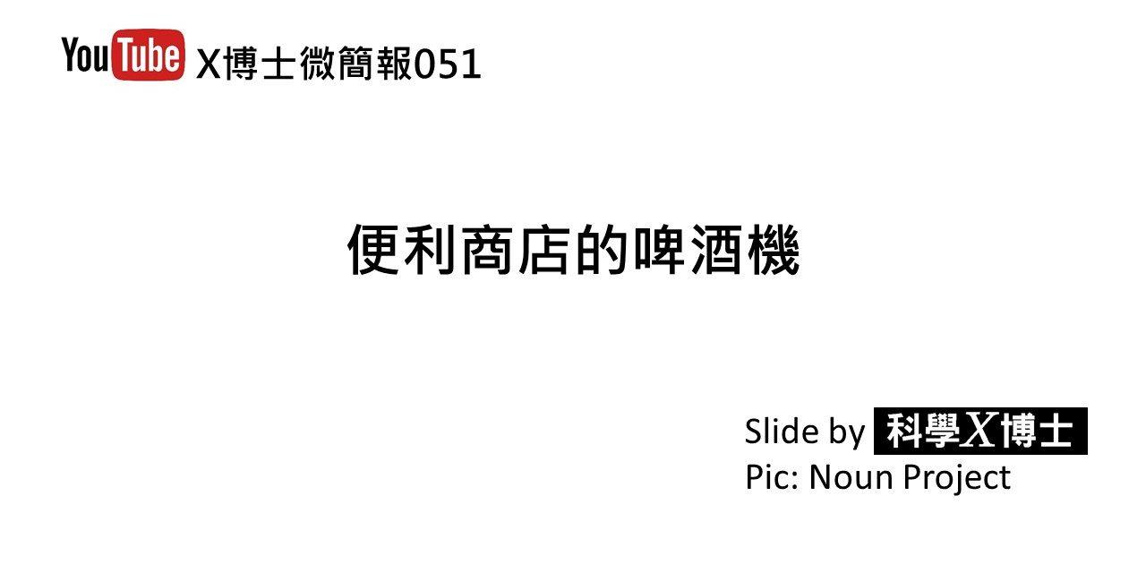 【X博士微簡報】051 便利商店的啤酒機