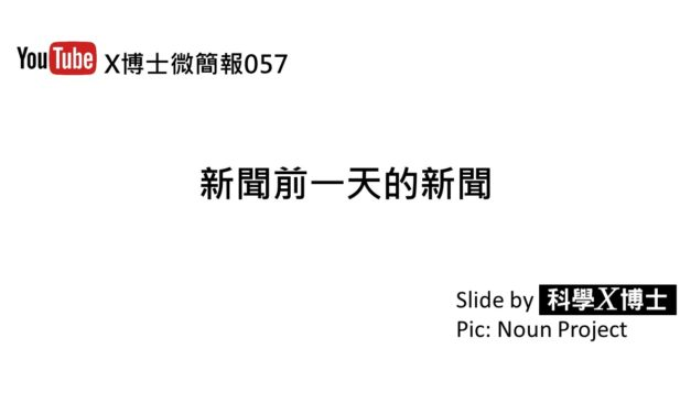 【X博士微簡報】057 新聞前一天的新聞