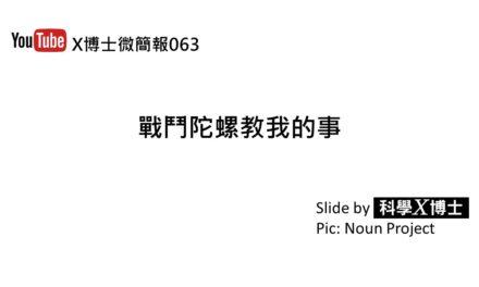 【X博士微簡報】063 戰鬥陀螺教我的事