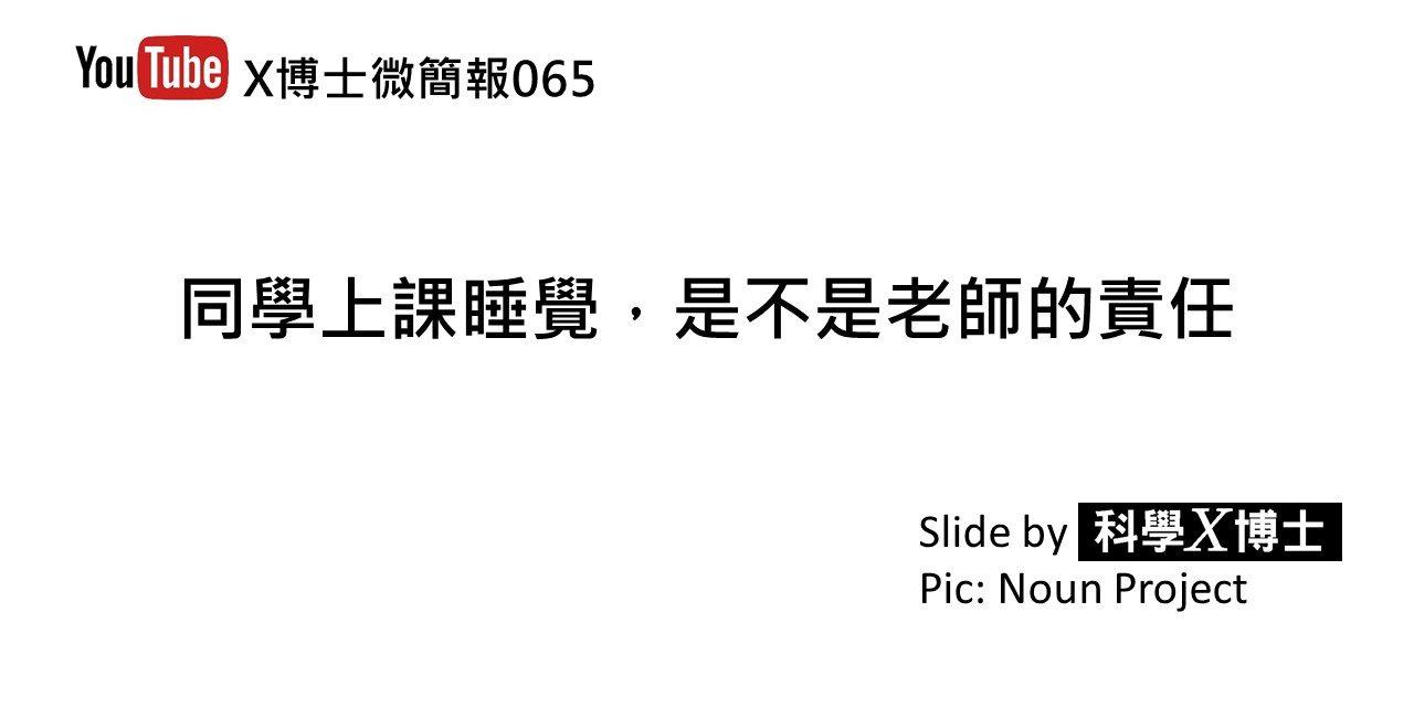 【X博士微簡報】065 同學上課睡覺是不是老師的責任