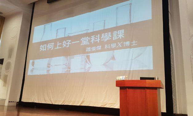 2019.04.10 國立台灣師範大學專題講座 如何上好一堂科學課