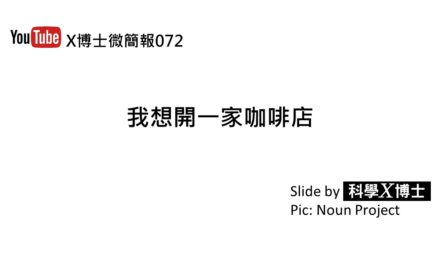 【X博士微簡報】072 我想開一家咖啡店