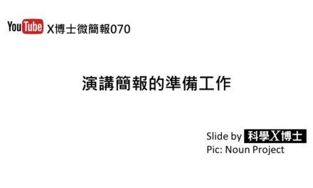 【X博士微簡報】070 演講簡報的準備工作