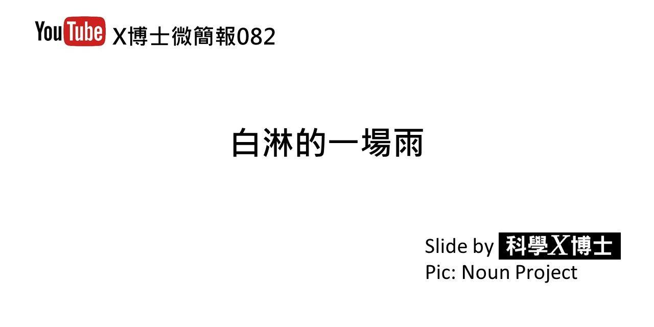 【X博士微簡報】082 白淋的一場雨