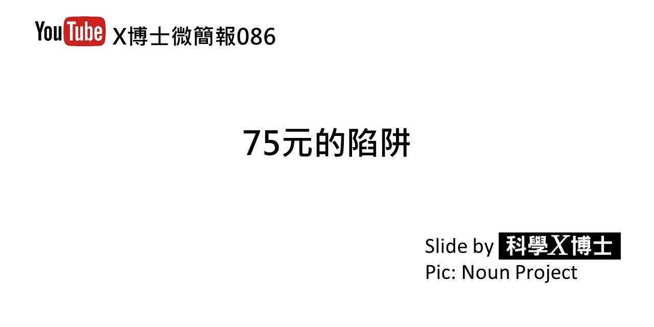 【X博士微簡報】086 75元的陷阱