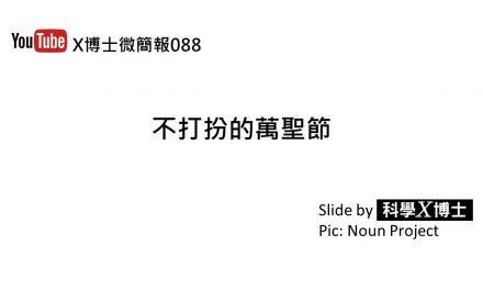 【X博士微簡報】088 不打扮的萬聖節
