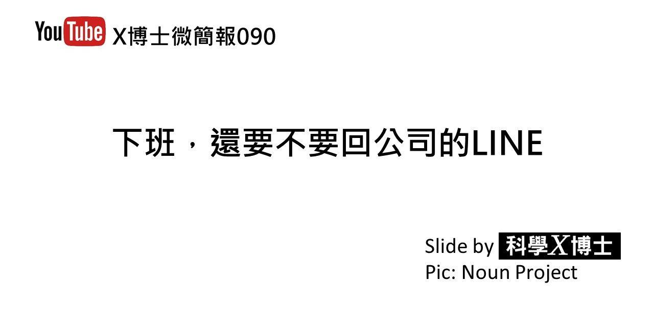 【X博士微簡報】090 下班還要不要看公司的LINE