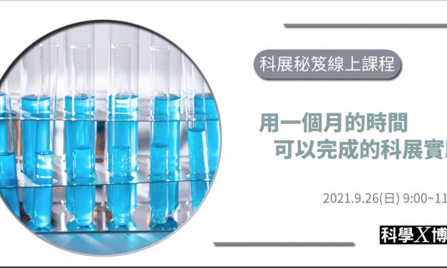 2021.09.26[專業科展線上課程]用一個月的時間,可以完成的科展實驗
